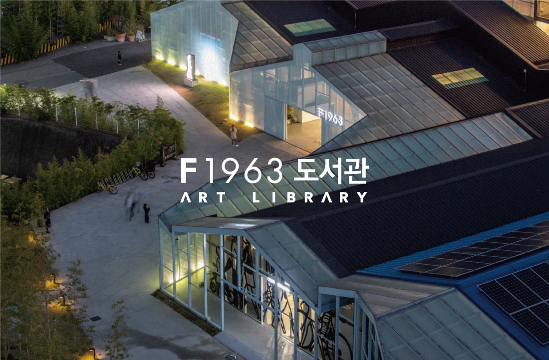 F1963 Art Library (ENG)